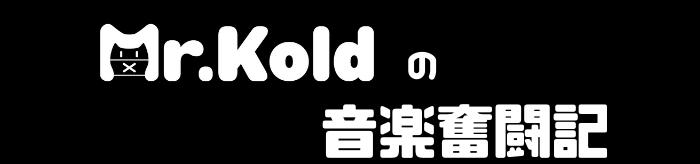Mr.Koldの音楽奮闘記